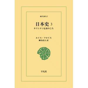 日本史 (3) キリシタン伝来のころ 電子書籍版 / ルイス・フロイス 訳:柳谷武夫|ebookjapan
