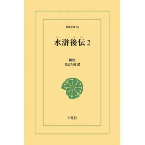 水滸後伝 (2) 電子書籍版 / 陳忱 訳:鳥居久靖|ebookjapan
