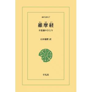 維摩経 不思議のさとり 電子書籍版 / 訳:石田瑞麿|ebookjapan