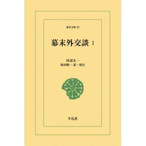 幕末外交談 (1) 電子書籍版 / 訳・校注:田辺太一/坂田精一|ebookjapan