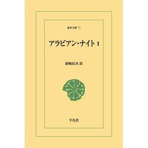 【初回50%OFFクーポン】アラビアン・ナイト (1) 電子書籍版 / 訳:前嶋信次|ebookjapan