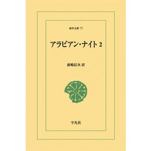 【初回50%OFFクーポン】アラビアン・ナイト (2) 電子書籍版 / 訳:前嶋信次|ebookjapan