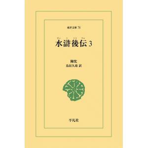 水滸後伝 (3) 電子書籍版 / 陳忱 訳:鳥居久靖|ebookjapan