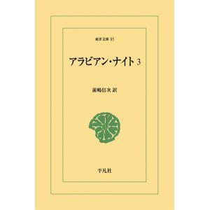 【初回50%OFFクーポン】アラビアン・ナイト (3) 電子書籍版 / 訳:前嶋信次|ebookjapan