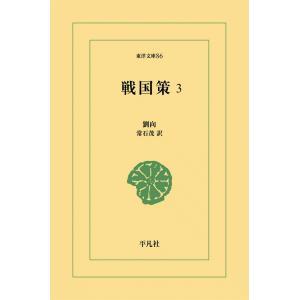 戦国策 (3) 電子書籍版 / 劉向 訳:常石茂|ebookjapan