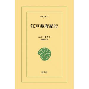 江戸参府紀行 電子書籍版 / A.ジーボルト 訳:斎藤信
