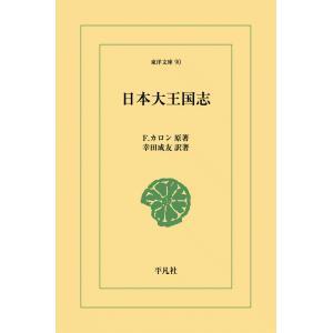 【初回50%OFFクーポン】日本大王国志 電子書籍版 / 原著:F.カロン 訳著:幸田成友 ebookjapan