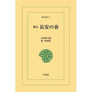 増訂 長安の春 電子書籍版 / 石田幹之助 解説:榎一雄