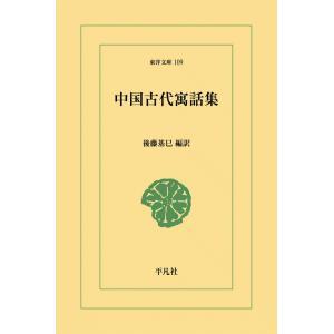 中国古代寓話集 電子書籍版 / 編訳:後藤基己|ebookjapan