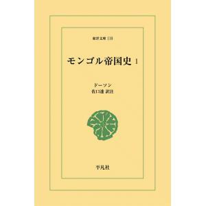 モンゴル帝国史 (1) 電子書籍版 / ドーソン 訳注:佐口透|ebookjapan