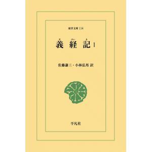 【初回50%OFFクーポン】義経記 (1) 電子書籍版 / 訳:佐藤謙三/小林弘邦 ebookjapan