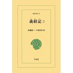 【初回50%OFFクーポン】義経記 (2) 電子書籍版 / 訳:佐藤謙三/小林弘邦 ebookjapan