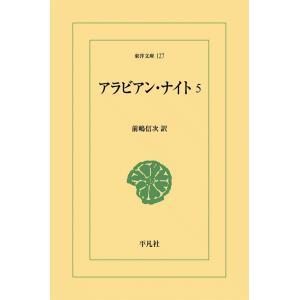 【初回50%OFFクーポン】アラビアン・ナイト (5) 電子書籍版 / 訳:前嶋信次|ebookjapan