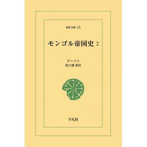 モンゴル帝国史 (2) 電子書籍版 / ドーソン 訳注:佐口透|ebookjapan