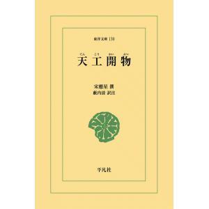 天工開物 電子書籍版 / 撰:宋應星 訳注:藪内清|ebookjapan