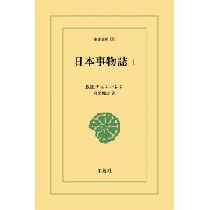 日本事物誌 (1) 電子書籍版 / B.H.チェンバレン 訳:高梨健吉|ebookjapan