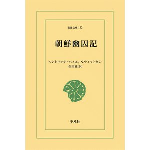 朝鮮幽囚記 電子書籍版 / ヘンドリック・ハメル/N.ウィットセン 訳:生田滋|ebookjapan