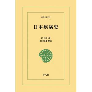 日本疾病史 電子書籍版 / 富士川游 解説:松田道雄|ebookjapan