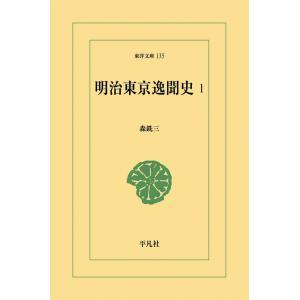 明治東京逸聞史 (1) 電子書籍版 / 森銑三|ebookjapan