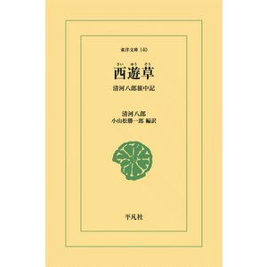 西遊草 清河八郎旅中記 電子書籍版 / 編訳:小山松勝一郎 ebookjapan