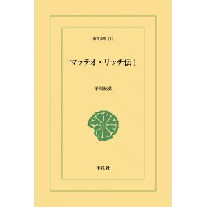 マッテオ・リッチ伝 (1) 電子書籍版 / 平川祐弘|ebookjapan