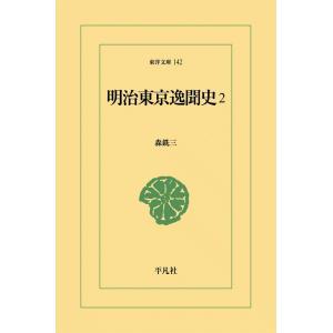 明治東京逸聞史 (2) 電子書籍版 / 森銑三|ebookjapan