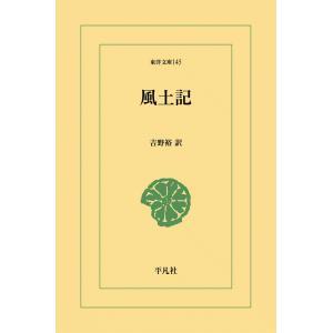 風土記 電子書籍版 / 訳:吉野裕|ebookjapan