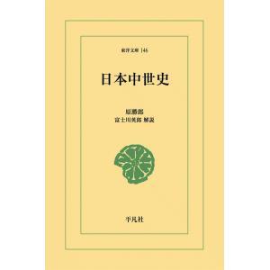 日本中世史 電子書籍版 / 原勝朗|ebookjapan