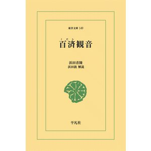 百済観音 電子書籍版 / 浜田青陵 解説:浜田敦|ebookjapan