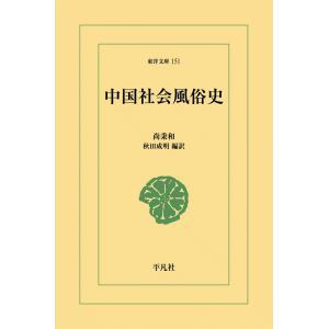 中国社会風俗史 電子書籍版 / 尚秉和 編訳:秋田成明