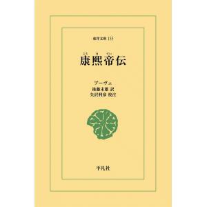 康熙帝伝 電子書籍版 / ブーヴェ 訳:後藤末雄 校注:矢沢利彦|ebookjapan