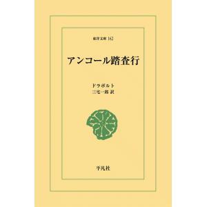 【初回50%OFFクーポン】アンコール踏査行 電子書籍版 / ドラポルト 訳:三宅一郎 ebookjapan