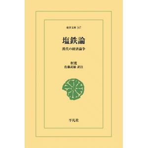 塩鉄論 漢代の経済論争 電子書籍版 / 桓寛 訳注:佐藤武敏|ebookjapan
