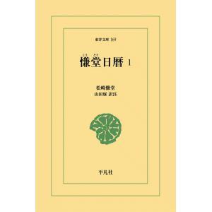 慊堂日暦 (1) 電子書籍版 / 松崎慊堂 訳注:山田琢|ebookjapan
