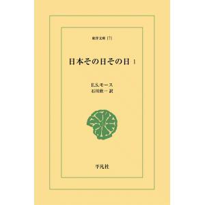 日本その日その日 (1) 電子書籍版 / E.S.モース 訳:石川欣一|ebookjapan