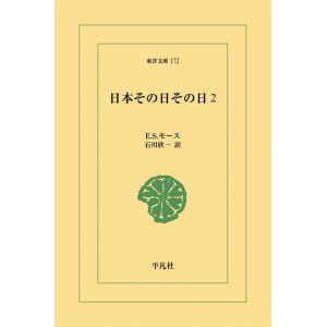 日本その日その日 (2) 電子書籍版 / E.S.モース 訳:石川欣一|ebookjapan