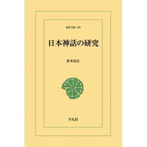 日本神話の研究 電子書籍版 / 松本信広|ebookjapan