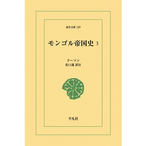 モンゴル帝国史 (3) 電子書籍版 / ドーソン 訳注:佐口透|ebookjapan