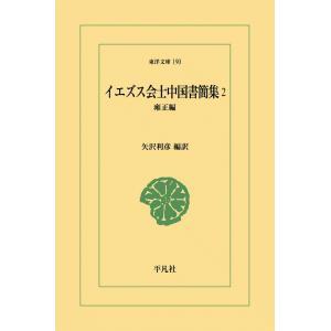 イエズス会士中国書簡集 (2) 雍正編 電子書籍版 / 編訳:矢沢利彦|ebookjapan