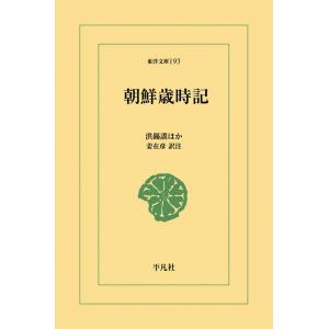 朝鮮歳時記 電子書籍版 / 洪錫謨 他 訳注:姜在彦|ebookjapan