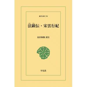 【初回50%OFFクーポン】法顕伝・宋雲行紀 電子書籍版 / 訳注:長沢和俊 ebookjapan