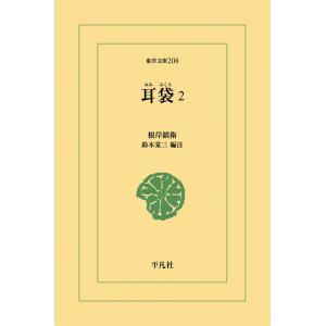 耳袋 (2) 電子書籍版 / 根岸鎮衛 編注:鈴木棠三|ebookjapan