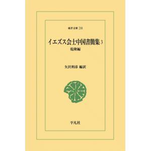 イエズス会士中国書簡集 (3) 乾降編 電子書籍版 / 編訳:矢沢利彦|ebookjapan