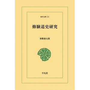 修験道史研究 電子書籍版 / 和歌森太郎|ebookjapan