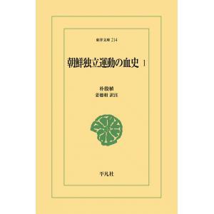 朝鮮独立運動の血史 (1) 電子書籍版 / 朴殷植 訳注:姜徳相|ebookjapan