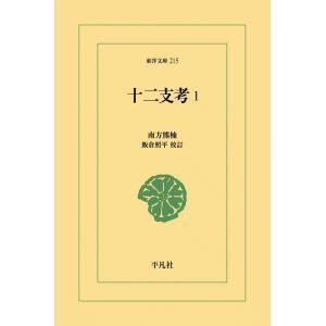十二支考 (1) 電子書籍版 / 南方熊楠 校訂:飯倉照平|ebookjapan