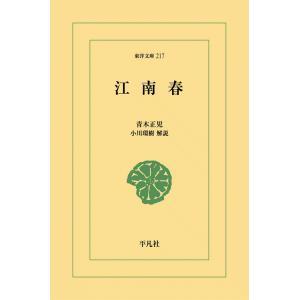 江南春 電子書籍版 / 青木正児 解説:小川環樹|ebookjapan