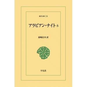 【初回50%OFFクーポン】アラビアン・ナイト (6) 電子書籍版 / 訳:前嶋信次|ebookjapan
