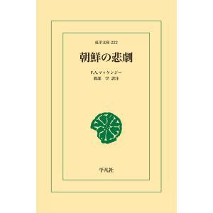 朝鮮の悲劇 電子書籍版 / F.A.マッケンジー 訳注:渡部 学|ebookjapan