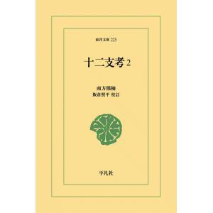十二支考 (2) 電子書籍版 / 南方熊楠 校訂:飯倉照平|ebookjapan